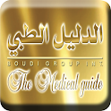 Medical Guide  - الدليل الطبي icon