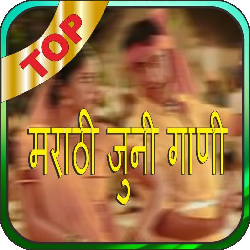 Marathi old songs memories