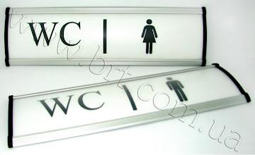 Photo: Модульная табличка WC. Металлический профиль, полиграфическая вставка, антибликовая пленка