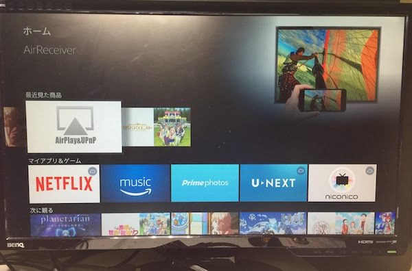 プライム非会員でのAmazon「Fire TV Stick」の使用感