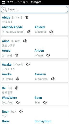 英語不規則動詞