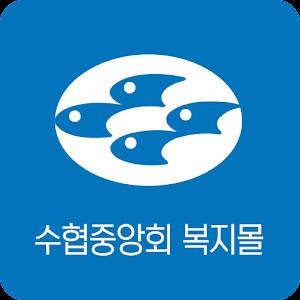 Tải Game 수협중앙회 복지몰