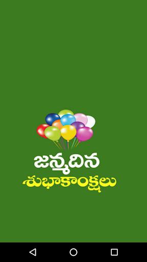 Telugu Birthday Greetings Telugu Birthday Wishes 1.6 Screenshots 4
