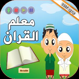 Download معلم القران للاطفال بدون نت For Pc