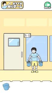 ドッキリ神回避3 -脱出ゲーム 9