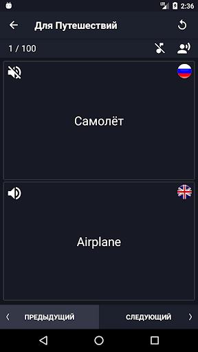 Russian-English Training 16 screenshots 2