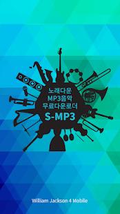 노래 무료 다운 MP3음악 무료다운로더, S-MP3