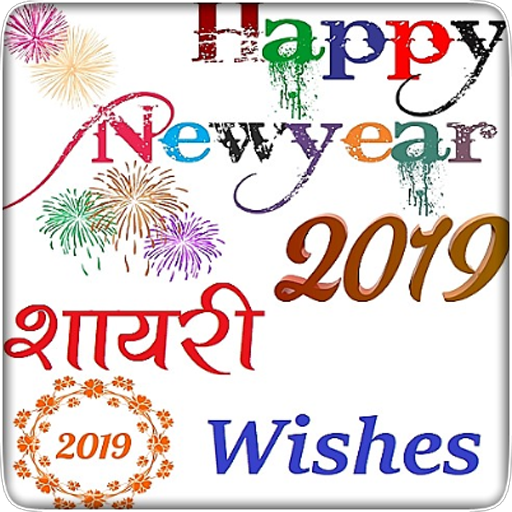 Happy New Year 2019 Shayari and Wishes