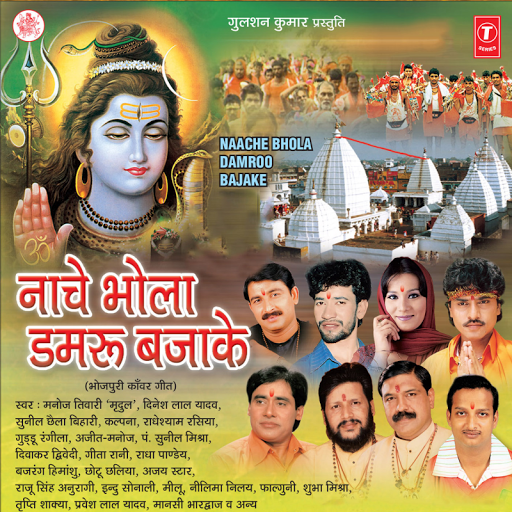 Diwakar Dwivedi: Naache Bhola Damru Bajake - Music on Google Play
