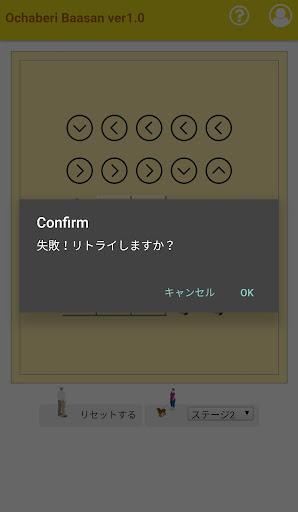 u304au30c1u30e3u30d9u30ea android2mod screenshots 14