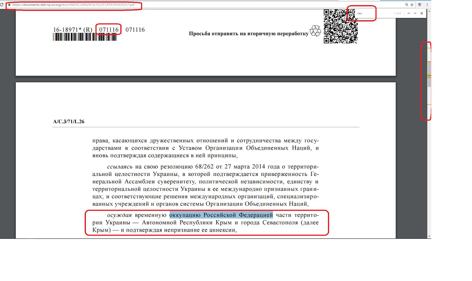 Россия больше не сможет утверждать, что оккупации Крыма нет, - Ельченко о резолюции ООН - Цензор.НЕТ 8885