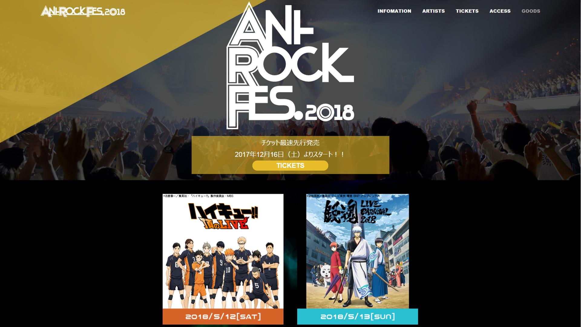 大獲好評!「ANI-ROCK FES.」音樂祭2018年5月再度以「排球少年」和「銀魂」為主題登場
