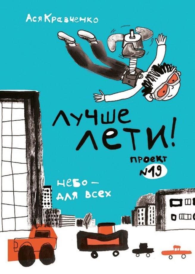 Ася Кравченко «Лучше лети. Проект № 19»