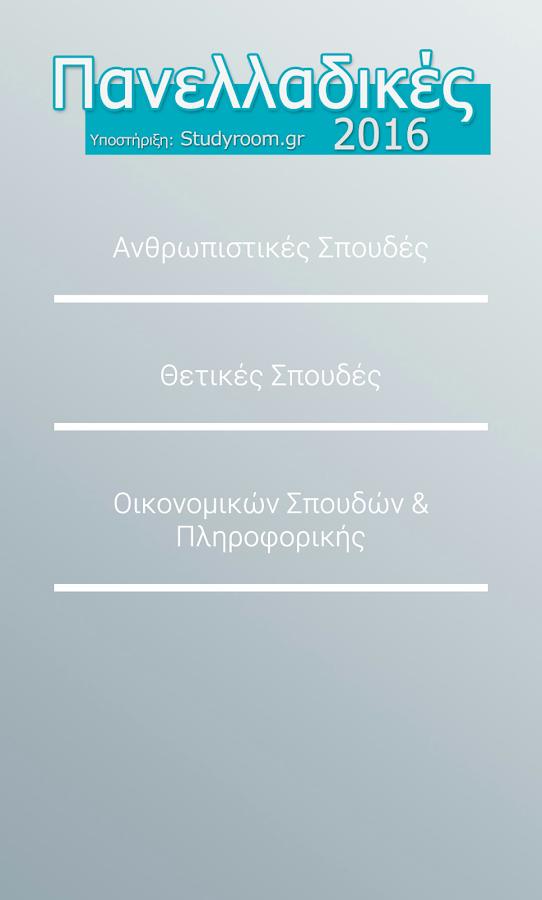 Πανελλήνιες 2016 - στιγμιότυπο οθόνης