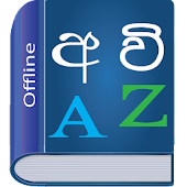 Sinhala Dictionary