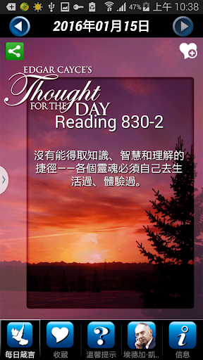 玩健康App|Thought for the Day免費|APP試玩