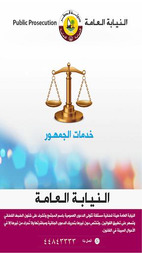 النيابةالعامة قطرخدمات الجمهور