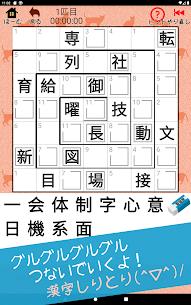 漢字ナンクロ ~かわいい猫の無料ナンバークロスワードパズル~ 7