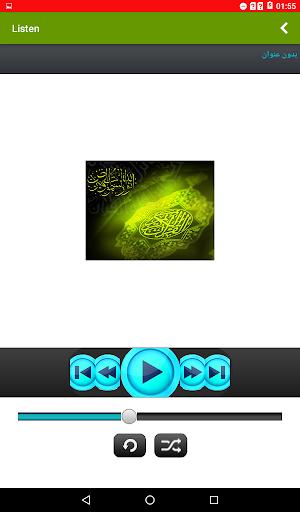 Download Quran voice Sudais Google Play softwares