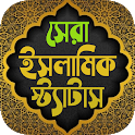 সকল ধরনের ইসলামিক স্ট্যাটাস ~ Best Islamic status icon