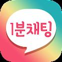 1분채팅 : 새로운 사람과의 랜덤감성 무료채팅 icon