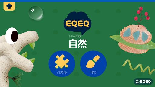 EQEQ - 自然