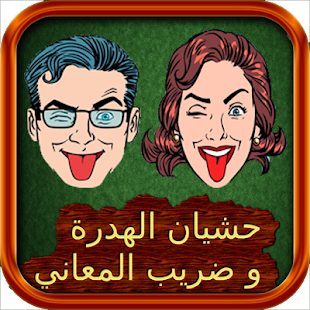 حشيان الهدرة و ضريب المعاني 2018 - náhled