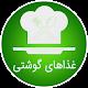 غذا های گوشتی Download on Windows
