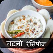 Chutney Recipe in Hindi 2019