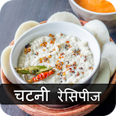 Chutney Recipe in Hindi 2017