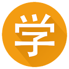 Chinois HSK 4 PRO icon