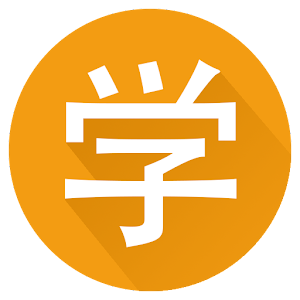 Chinese HSK 4 PRO APK Cracked Download