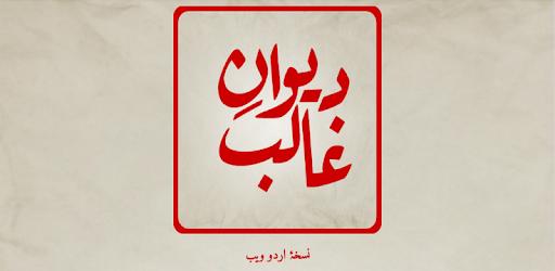 Mirza Ghalib Poetry In Urdu Books Pdf