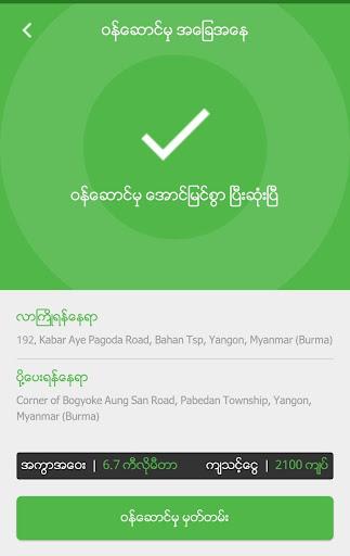 GetRide Myanmar - Cars & Bikes Booking App 1.1.0 screenshots 5