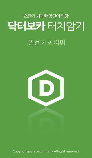 닥터보카 터치암기앱 기초어휘편