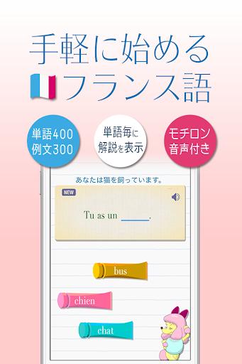 フラゴ: 手軽に始めるフランス語学習Kids!