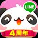 LINE パズル タンタン - Androidアプリ