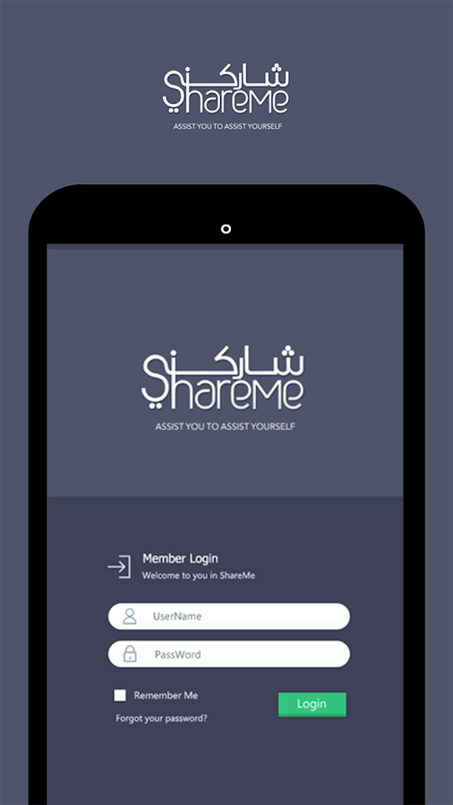 ‫شاركني - Shareme‬‎- screenshot