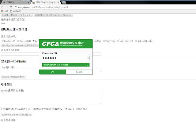 CFCA CryptoKit.EBidding Extension