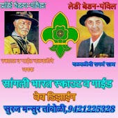 Sangli bharat scout and guide