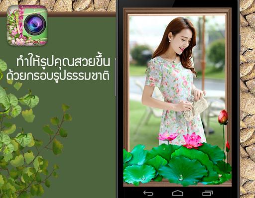 自然のフレーム|玩攝影App免費|玩APPs