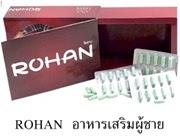 Rohan โรฮาน อาหารเสริมผู้ชาย
