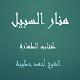 منار السبيل - كتاب الطهارة - الشيخ أحمد حطيبة for PC Windows 10/8/7