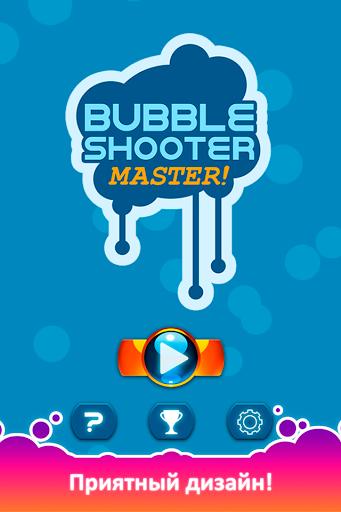 Super Bubble Shooter Master
