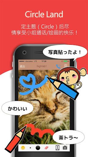 玩免費社交APP|下載免费的绘图聊天通话Fivetalk app不用錢|硬是要APP