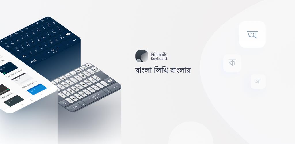 avro keyboard 4.5 1 free download
