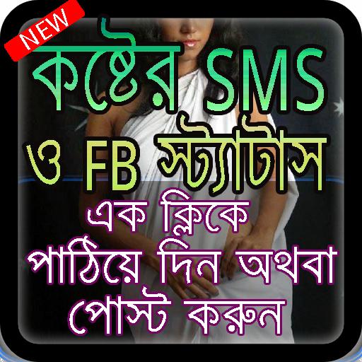 বুক ফাটা কষ্টের SMS ও স্ট্যাটাস