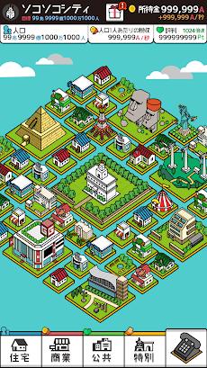 放置シティ ~のんびり街づくりゲーム~のおすすめ画像2