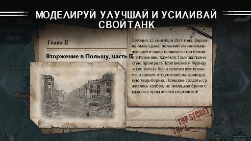 Iron Commander: Blitzkrieg 22.0 screenshots 10