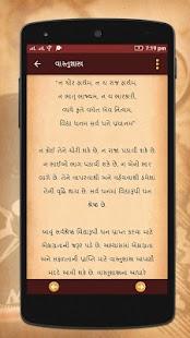 Vastu Shastra In Gujarati - náhled